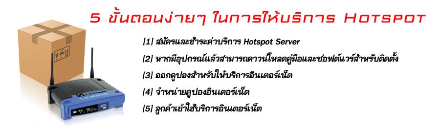 ขั้นตอนง่าย ๆ ในการให้บริการ Wi-Fi Hotspot